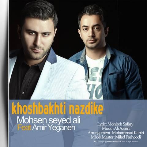 http://www.uptvs.com/amir-yeganeh-khoshbakhti.html