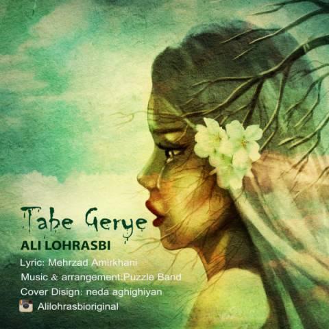 http://www.uptvs.com/ali-lohrasbi-tabe-gerye.html