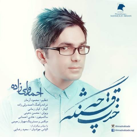http://www.uptvs.com/Ahmad Valizade Khandat Che Ghashange.html