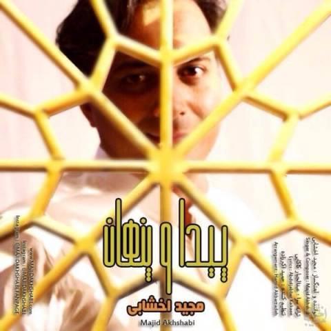 http://www.uptvs.com/majid-akhshabi-peyda-o-penhan.html