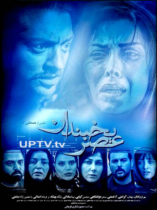 http://www.uptv.ir/ice-age-iran-movie-uptv.html