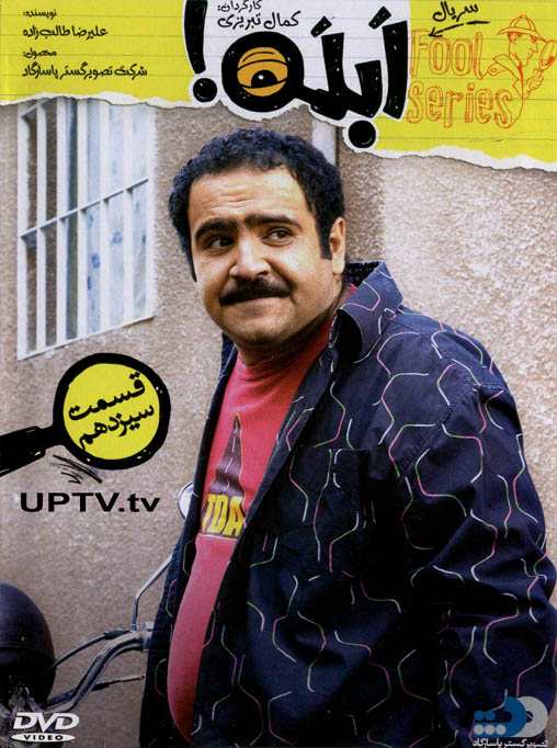http://www.uptv.ir/serial-ablah-sections-13.html