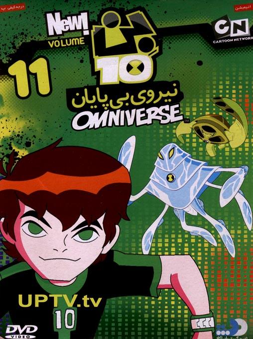 دانلود انیمیشن بن تن 11 با دوبله فارسی