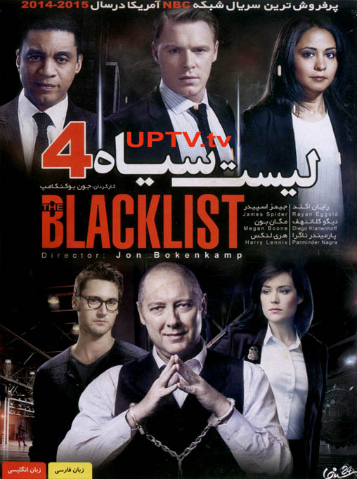 http://www.uptv.ir/the-blacklist-4-serial.html
