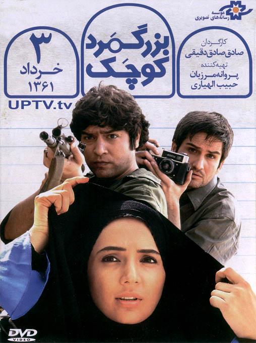 http://www.uptv.ir/bozorg-mard-koochak-movie-uptv.html