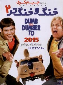 دانلود فیلم dumb and dumber to 2015 – خنگ و خنگتر 2 با دوبله فارسی