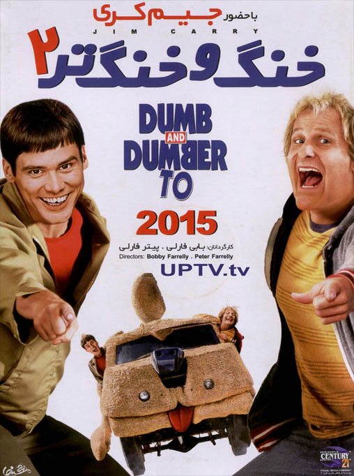 http://www.uptv.ir/dumb and dumber to 2015 movie uptv.html