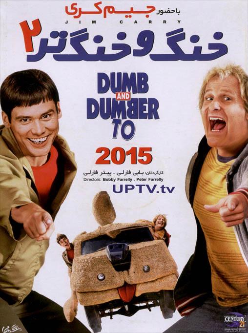 دانلود فیلم dumb and dumber to 2015 - خنگ و خنگتر 2 با دوبله فارسی