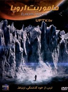 دانلود فیلم europa report – ماموریت اروپا با دوبله فارسی