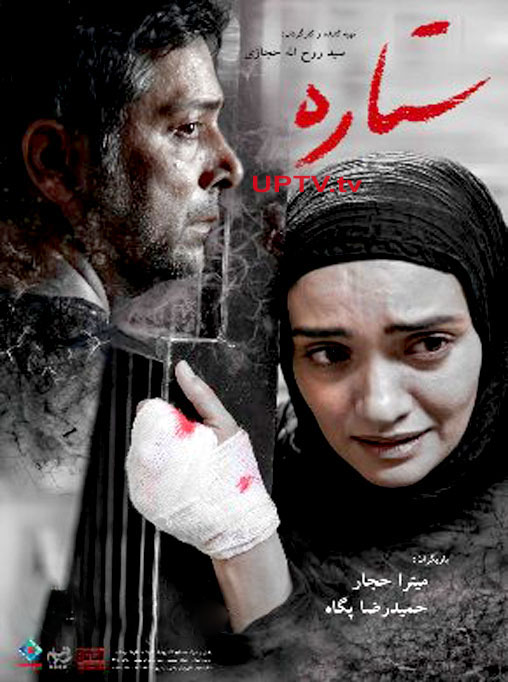 http://www.uptvs.com/setareh-movie-uptv.html