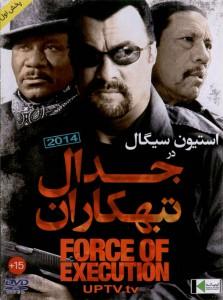 دانلود فیلم force of execution – جدال تبهکاران با دوبله فارسی
