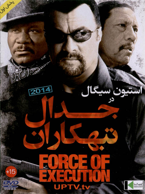 http://www.uptv.ir/force-of-execution-movie-uptv.html