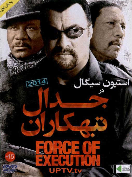 دانلود فیلم force of execution - جدال تبهکاران با دوبله فارسی