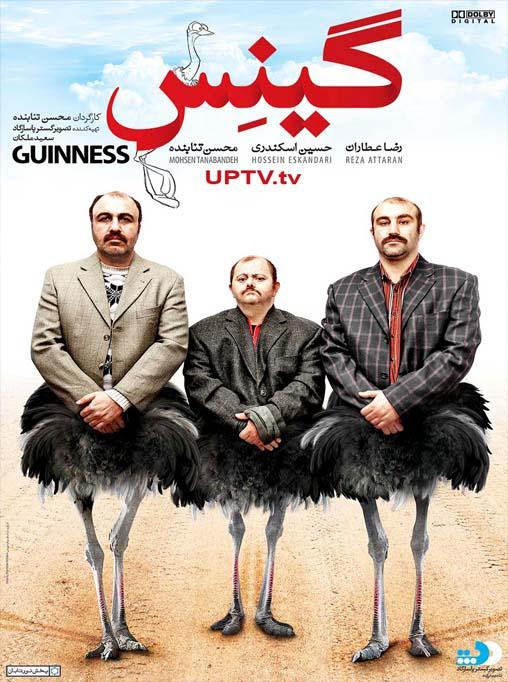 http://www.uptvs.com/guinness-movie-uptv.html