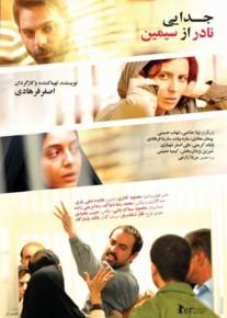 دانلود فیلم جدایی نادر از سیمین با کیفیت اورجینال