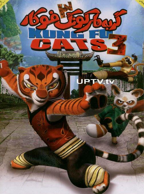دانلود انیمیشن 3 kung fu cats - گربه های کونگ فوکار 3 با دوبله فارسی