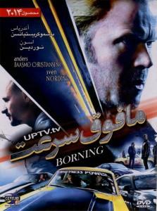 دانلود فیلم borning – مافوق سرعت با دوبله فارسی