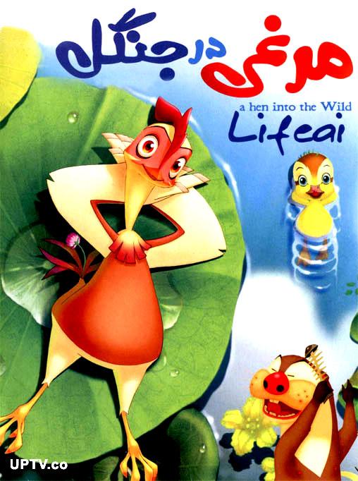 دانلود انیمیشن مرغی در جنگل با دوبله فارسی
