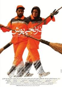 دانلود فیلم نارنجی پوش با کیفیت اورجینال