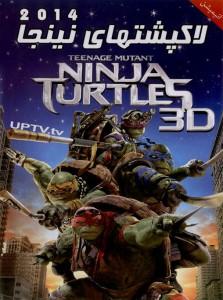دانلود فیلم Teenage Mutant Ninja Turtles – لاک پشت های نینجا 2014 با دوبله فارسی