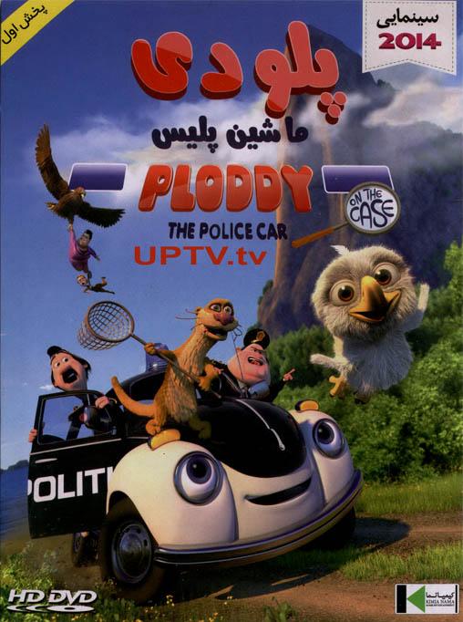 دانلود انیمیشن ploddy the police car - پلودی ماشین پلیس با دوبله فارسی