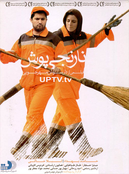 http://www.uptv.ir/the-orange-suit-movie-uptv.html