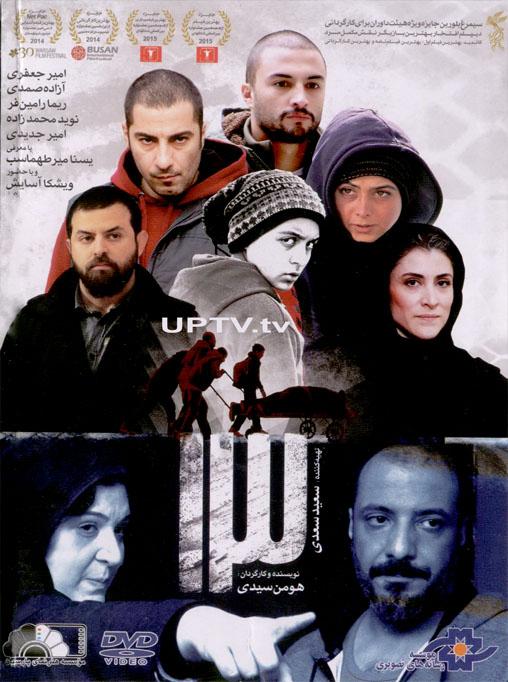 دانلود فيلم پسر 13 ساله دانلود فیلم 13 با کیفیت عالی - uptvs.com mimplus.ir