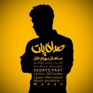 دانلود آهنگ جدید ماهان بهرام خان به نام صدای پات