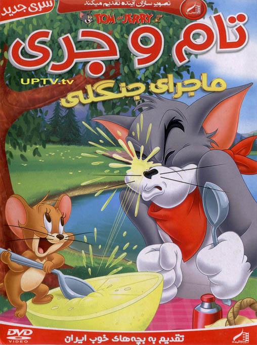 دانلود انیمیشن تام و جری ماجرای جنگلی با دوبله فارسی