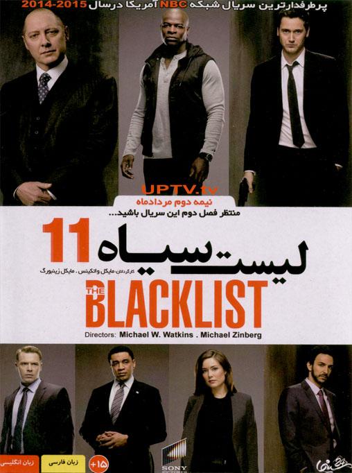 دانلود سریال 11 blacklist – لیست سیاه 11 با دوبله فارسی