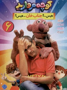 دانلود سریال کوچه مروارید 6 هیس جناب خان هیس با کیفیت اورجینال