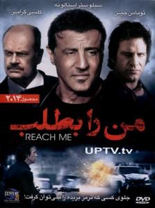 دانلود فیلم 2014 reach me – من را بطلب با دوبله فارسی