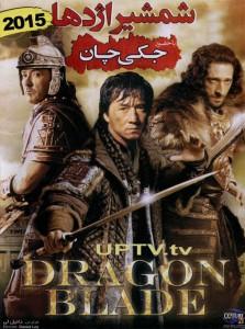 دانلود فیلم 2015 dragon blade – شمشیر اژدها با دوبله فارسی