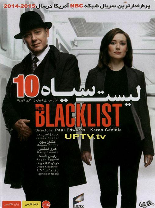 دانلود سریال 10 blacklist – لیست سیاه 10 با دوبله فارسی
