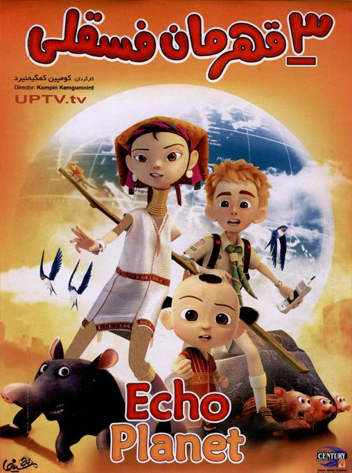 دانلود انیمیشن echo planet - سه قهرمان فسقلی با دوبله فارسی