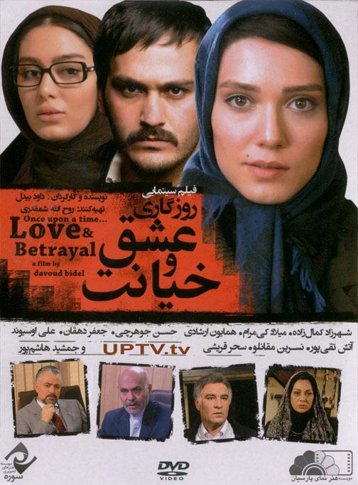 دانلود فیلم روزگاری عشق و خیانت با کیفیت اورجینال