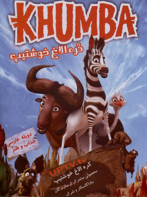 دانلود انیمیشن khumba - خومبا با دوبله فارسی