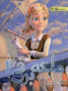 دانلود انیمیشن the snow queen 2 – ملکه برفی 2 با دوبله فارسی