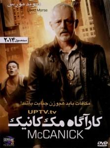 دانلود فیلم mccanick – کارآگاه مک کانیک با دوبله فارسی
