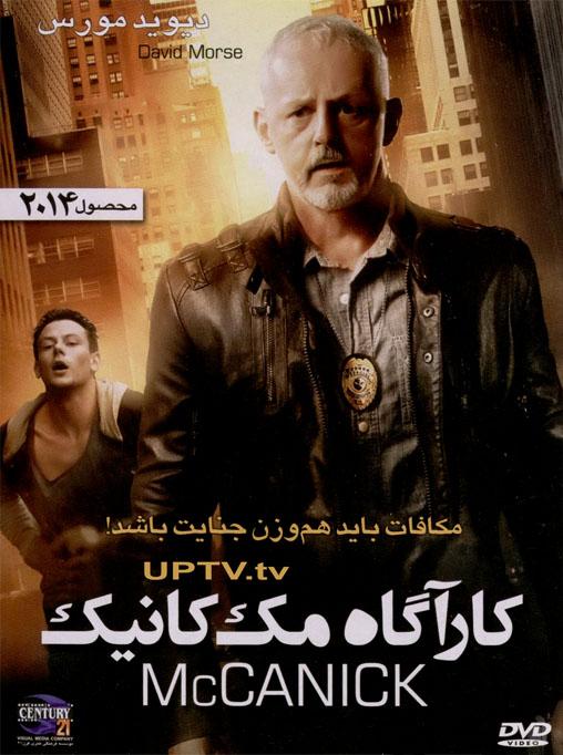 دانلود فیلم mccanick - کارآگاه مک کانیک با دوبله فارسی