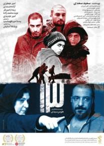 دانلود فیلم 13 با کیفیت اورجینال