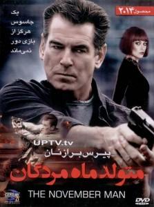 دانلود فیلم the november man – متولد ماه مردگان با دوبله فارسی