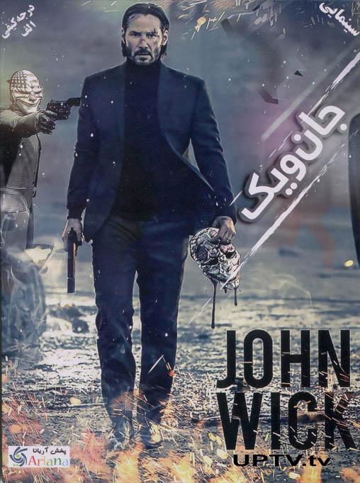 دانلود فیلم 2014 john wick - جان ویک 2014 با دوبله فارسی