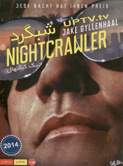 دانلود فیلم nightcrawler - شبگرد با دوبله فارسی