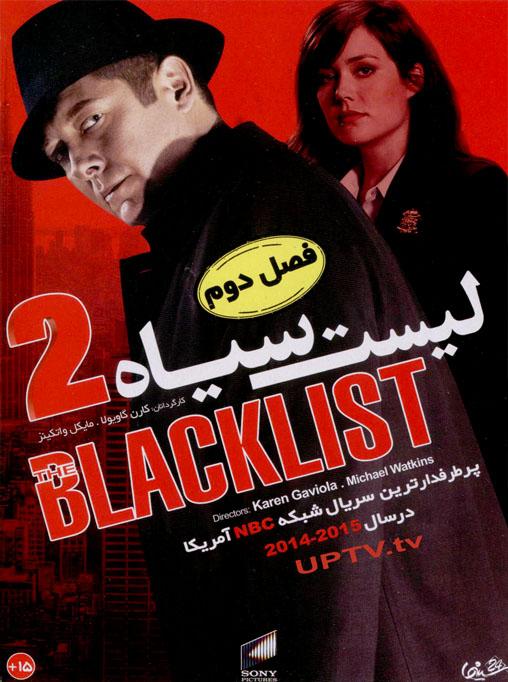 دانلود فصل دوم قسمت 3 و 4 سریال the blacklist – لیست سیاه با دوبله فارسی