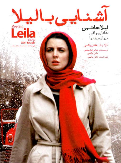 دانلود فیلم آشنایی با لیلا با کیفیت اورجینال
