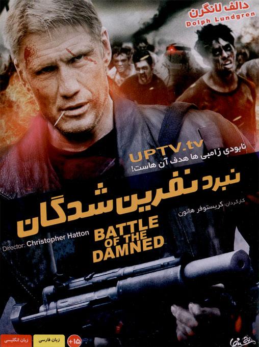دانلود فیلم battle of the damned - نبرد نفرین شدگان با دوبله فارسی