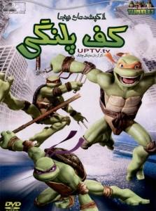 دانلود انیمیشن لاک پشت های نینجا کف پلنگی با دوبله فارسی