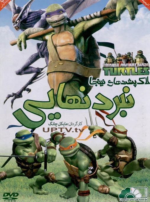 دانلود انیمیشن لاک پشت های نینجا نبرد نهایی با دوبله فارسی