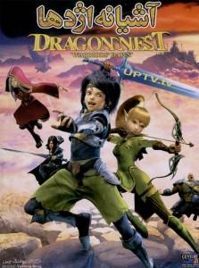 دانلود انیمیشن Dragon Nest: Warriors' Dawn – آشیانه اژدها با دوبله فارسی